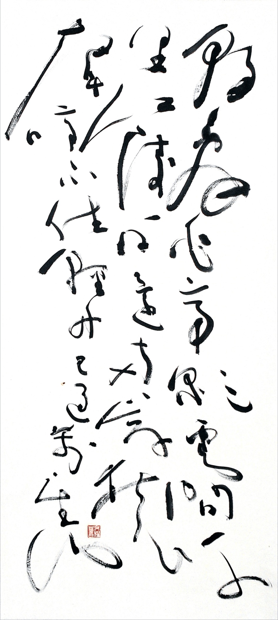 Calligraphy Artwork 1